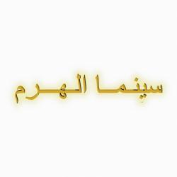 El Haram Cinema