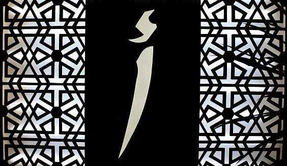 Alef Bookstore: Cairo's Newest Bookstore Chain
