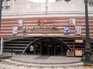 El Serag City Mall