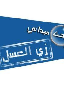 Bahs Midani-Zay El Assal