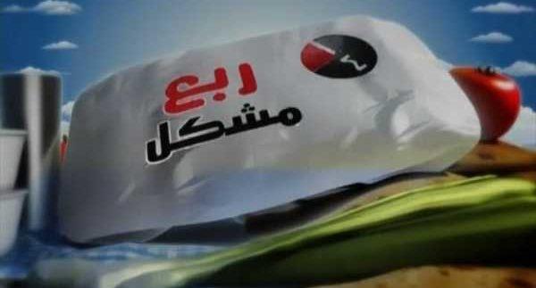 Ramadan TV: Robaa Meshakel