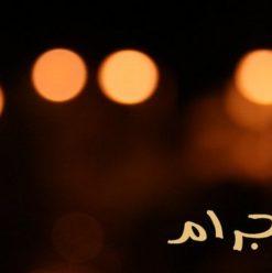 Essam Youssef: A 1/4 Gram