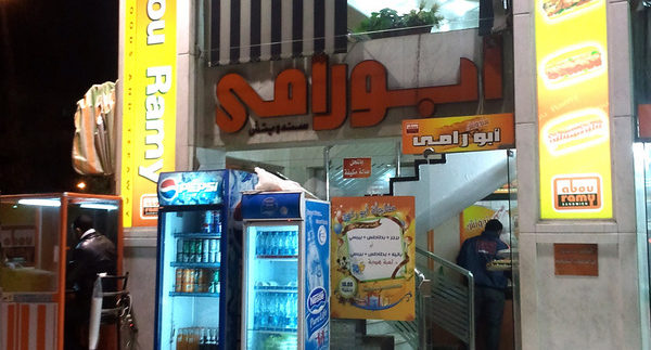 Abou Ramy: Tasty Sandwiches in Nasr City
