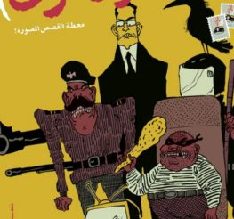 TokTok2: Comics from the Egyptian Streets