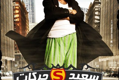 El Feel Fel Mandeel: Unoriginal Spy Comedy