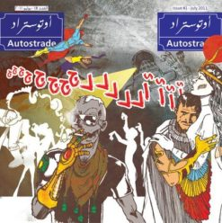 Autostrade: Mixed Bag From First Edition Comic Book
