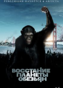 Rise of the Planet of the Apes – صعود كوكب القرود