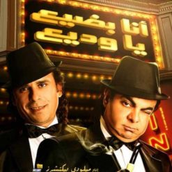 Ana Badi'a Ya Wadi'a: Lame Attempt at Comedy