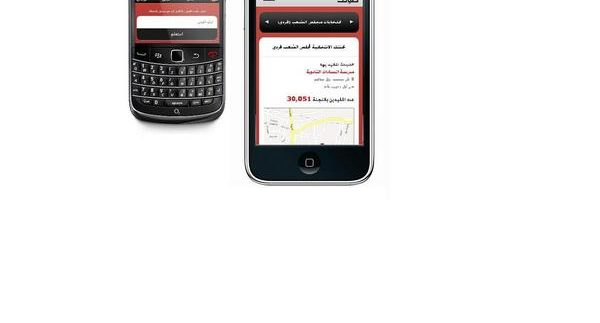 Sawtak: A New Smartphone App to Help you with the Elections