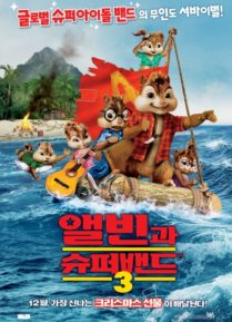 Alvin and the Chipmunks: Chip-Wrecked – الفين والسناجب