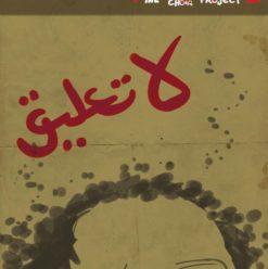 """عرض """"لا تعليق"""" في مركز جيزويت القاهرة"""