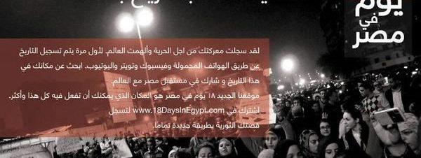 """حفل انطلاق """"18 يوم في مصر"""" بمعهد جوته"""