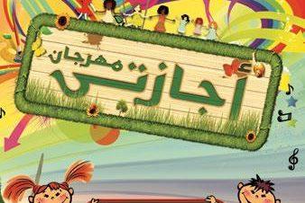مهرجان أجازتي في ساقية الصاوي