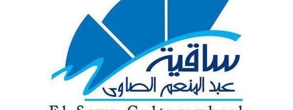 الداعية سعد الدين فاضل في ساقية الصاوي