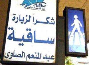 """ندوة """"كيف تفهم عالم السياسة"""" في ساقية الصاوي"""