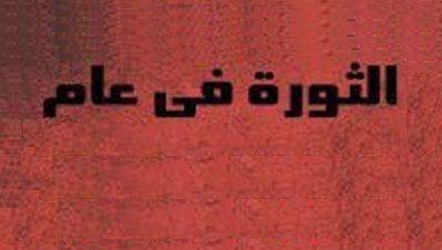 """معرض """"الثورة في عام"""" في ساقية الصاوي"""