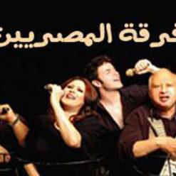 حفل فرقة المصريين في ساقية الصاوي