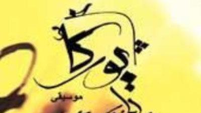 """حفل فرقة """"يوركا"""" في دار أوبرا القاهرة"""