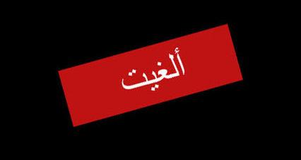 حفل الفنان أحمد سعد في ساقية الصاوي – تم الإلغاء
