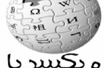 ندوة لمناقشة المحتوى العربي على ويكيبيديا في ساقية الصاوي