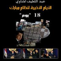 الأيام الأخيرة لنظام مبارك: كتاب جرئ من قلب ماسبيرو عن اللحظات الاخيرة
