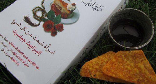 طعام.. صلاة.. حب: كتاب كل ديسمبر