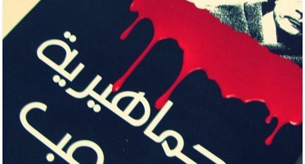 نهاية جماهيرية الرعب: كتاب توثيقي عن فظائع القذافي في ليبيا