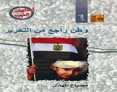 وطن راجع من التحرير: ديوان لشعب مصر العظيم