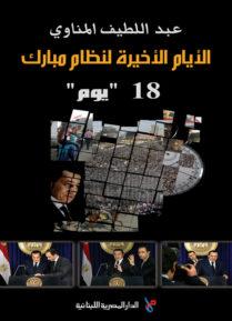 الأيام الأخيرة لنظام مبارك