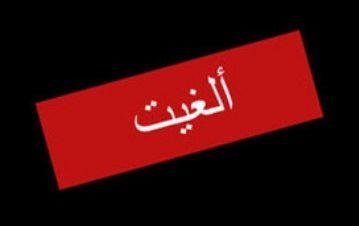 أغنيات حول العالم مع كورال أصوات السلام في ساقية الصاوي – تم الإلغاء
