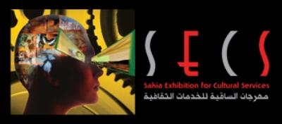 مهرجان الساقية للخدمات الثقافية في ساقية الصاوي