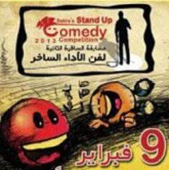 مسابقة الساقية الثانية لفن الأداء الساخر (Stand Up Comedy) في ساقية الصاوي