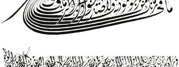 """""""الثورة واللغة العربية"""" في ساقية الصاوي"""