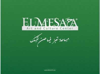 El Mesa7a Art and Culture Center