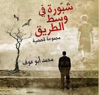 شبّورة فى وسط الطريق: إسكندرية رايح جاى