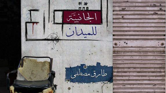 الشوارع الجانبية للميدان: مجموعة قصصية من قلب الثورة