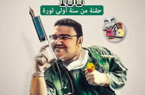 فى العضل: كتاب سياسي ساخر جديد لمحمد فتحي
