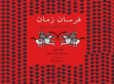 فرسان زمان: كتاب أطفال عن السيرة الذاتية لأشهر الأبطال الشعبيين