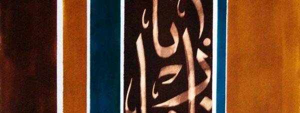 """معرض """"همسات"""" للفنانة أسماء نبيل في قاعة زياد بكير بدار الأوبرا"""
