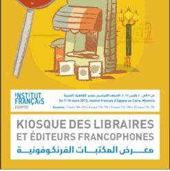 ركن المكتبات الفرنسية في المعهد الفرنسي بمصر