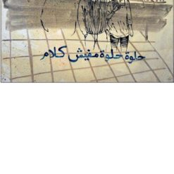 معرض الفنان أحمد صبري: حقيقة مقتل مهند في جاليري المشربية