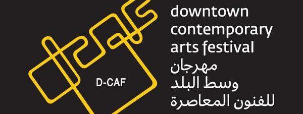 """مهرجان وسط البلد للفنون المعاصرة: معرض """"أنا مش هنا"""" في تاون هاوس جاليري"""