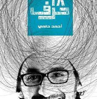 28 حرف: أول كتاب للفنان أحمد حلمي