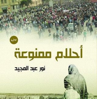 أحلام ممنوعة: رواية عن الحارة المصرية والفقر بأسلوب شيق
