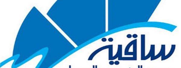 ندوة عن العلاقات المصرية الإسرائيلية بعد ثورة 25 يناير في ساقية الصاوي