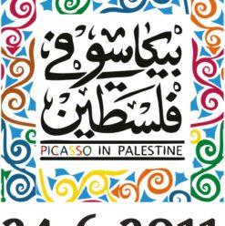 مهرجان دي-كاف: مناقشة حول بيكاسو في فلسطين