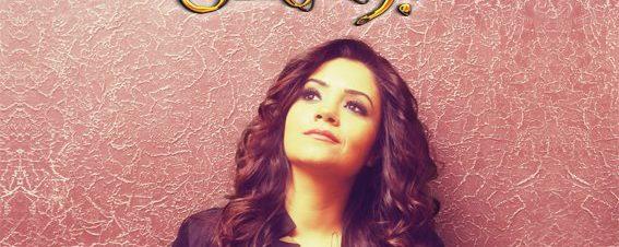 حفل إطلاق ألبوم فيروز كراوية بساقية الصاوي