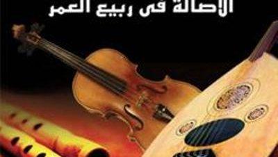 حفل فرقة الأصالة في ربيع العمر بساقية الصاوي