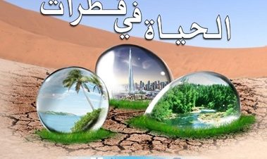 حملة الساقية لترشيد استهلاك المياه وحفل أحمد الحجار بساقية الصاوي