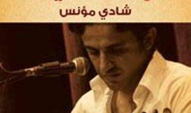 حفل فرقة حكايات بساقية الصاوي